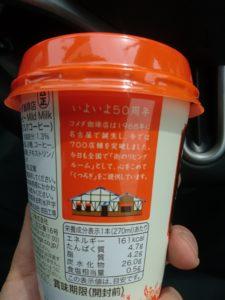 コメダ珈琲 まろやかミルクコーヒー3