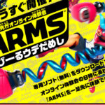 ARMS 先行体験会